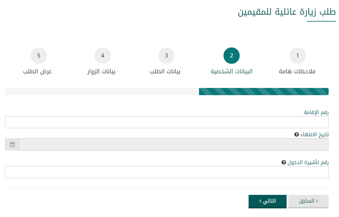 saudi visa application number check