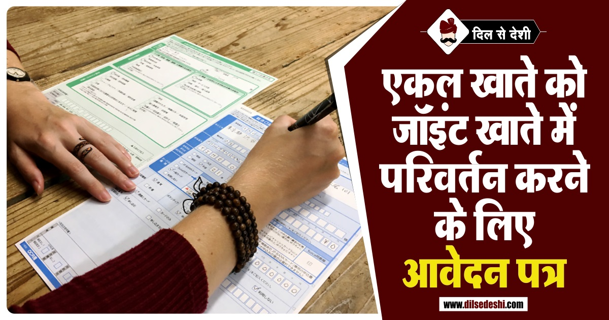 application for joint account in hindi