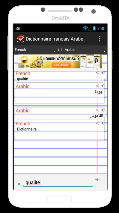 google traduction en francais application pc