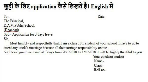 school chutti application in hindi