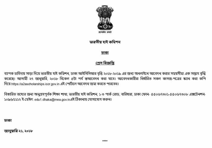 indian high commission dhaka visa application form for bangladeshi nationals