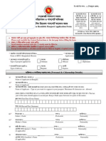 jamaican passport application form information sheet