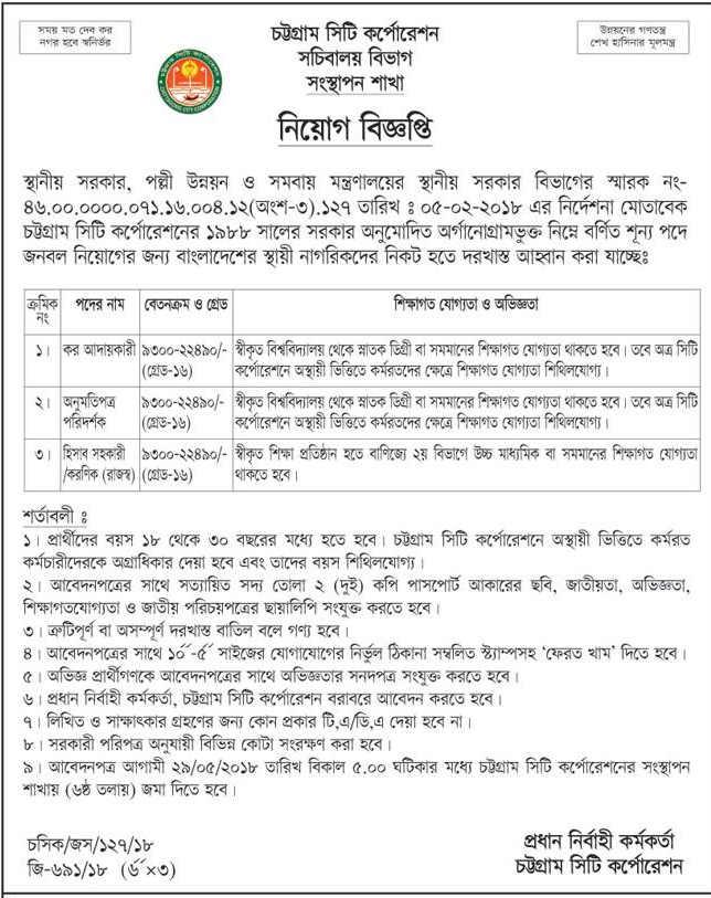 nipissing b.ed application deadline