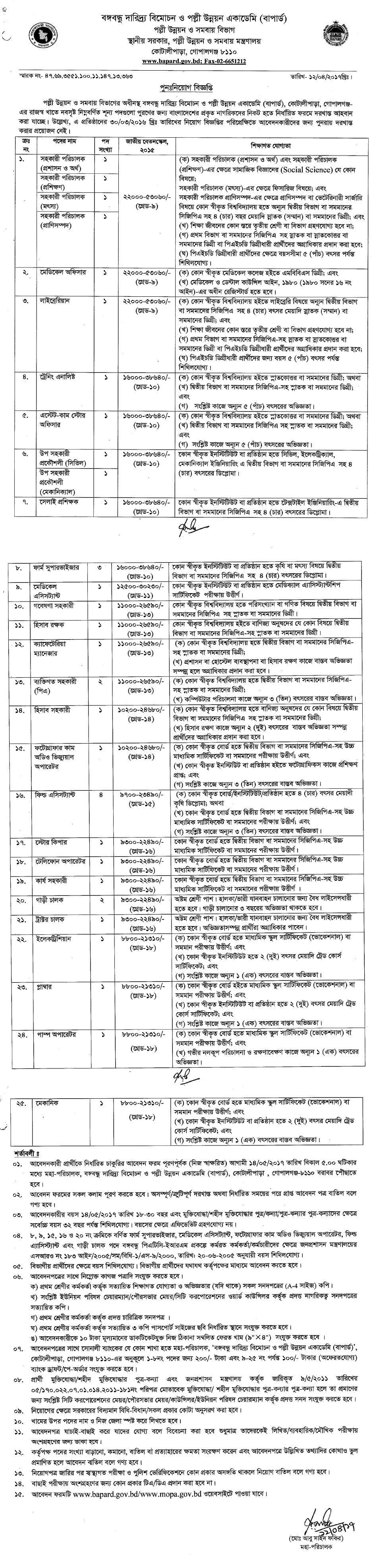 www railway gov bd application form 2017
